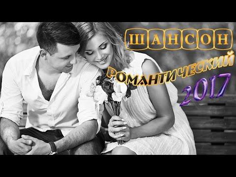 САМЫЕ РОМАНТИЧНЫЕ ПЕСНИ ШАНСОНА Красивый сборник-2017