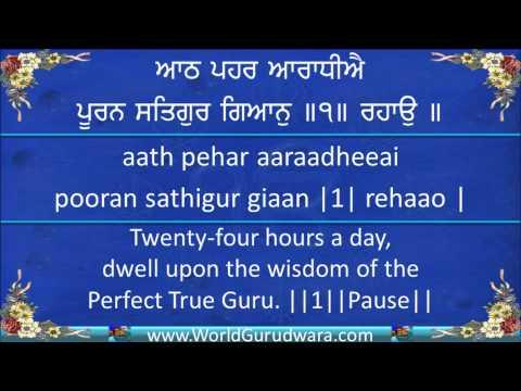 Gurbani | DUKH BHANJAN TERA NAAM JI | Read Guru Arjan Dev Jis...