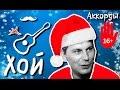 СЕКТОР ГАЗА - СНЕГУРОЧКА (кавер, аккорды) Здравствуй дедушка Мороз! Играй, как Бенедикт!