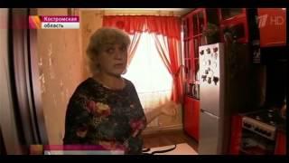 Первый канал. Реализация программы переселения из аварийного жилья в Костромской области