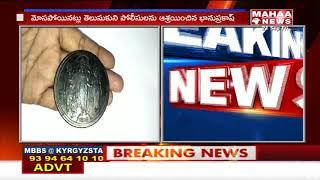 Fraudster Cheats With Fake Coin | Vizianagaram