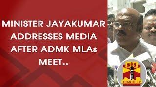 Minister Jayakumar Addresses Media after ADMK MLAs meet | Thanthi TV