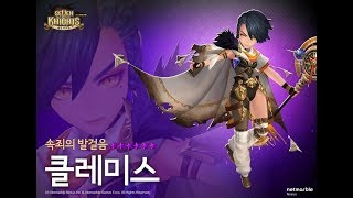 Seven Knights New Especial Hero Clemis animation preview skill