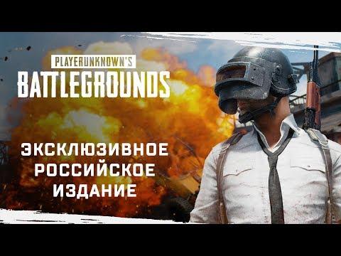 PUBG: эксклюзивное российское издание!