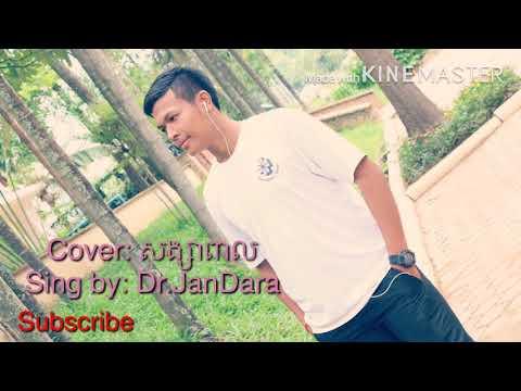 សង្សាពាល/Songsa Peal by Kuma-Cover Song by Dr.JanDara-New Upload thumbnail