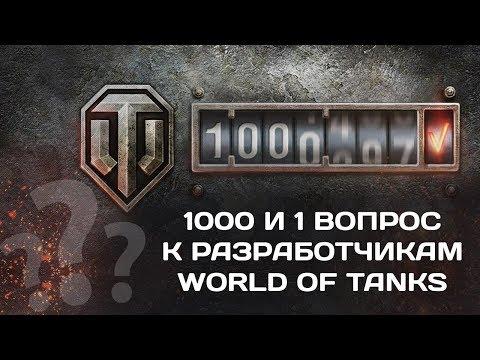 1000 И 1 ВОПРОС К РАЗРАБОТЧИКАМ World of Tanks (wot)