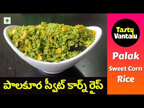 Sweet corn palak rice in Telugu || Spinach fried rice by Tasty Vantalu