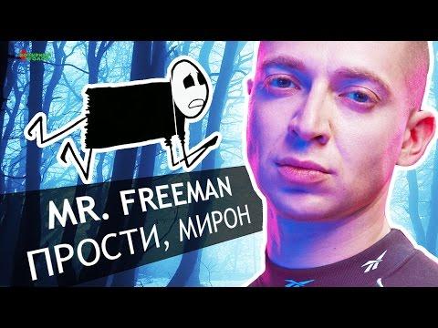 «ПРОСТИ МЕНЯ, ОКСИМИРОН» голосом Mr. Freeman / МС ХОВАНСКИЙ [Пародия]