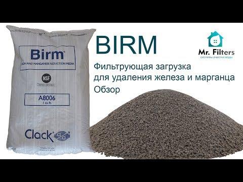 Фильтр birm