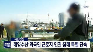 투/외국인 해양종사자 인권 침해 특별 단속