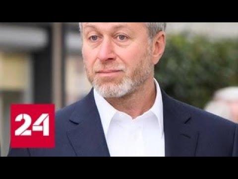 Миллиардер Абрамович прописался в Израиле - Россия 24