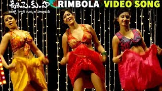 Rimbola Rimbola  Video Song | U PE KU HA Movie | Rajendra Prasad | Bhrammanandam | Nidhi Prasad