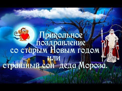 Прикольное поздравление со старым Новым годом или страшный сон деда Мороза.