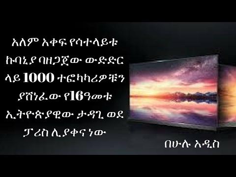 Hulu Addis - Ethiopian Radio Show