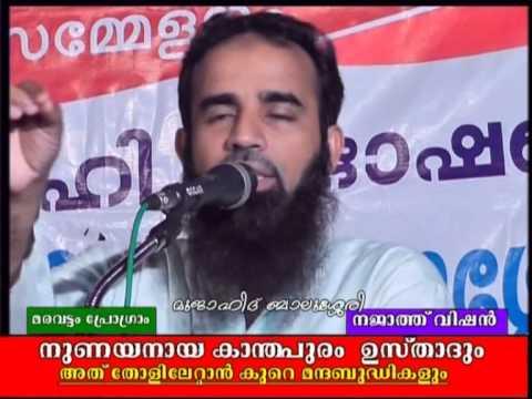 Part-1 2 Kanthapuram Usthathum Kure Mandha Bhudhikalum Mujahid Balusheri video
