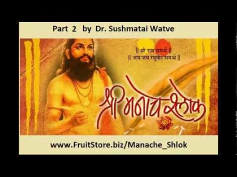Manache Shlok Full Meaning part 2