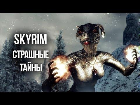 Skyrim - ЖУТКИЕ ТАЙНЫ И ТРЕВОЖНЫЕ МОМЕНТЫ ИГРЫ