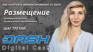 Финансирование Dash - Размещение предварительного бюджетного предложения - Шаг третий
