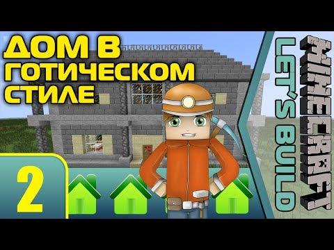 Дом в Готическом Стиле #2 [Minecraft Let's Build]