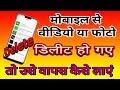 download lagu      Delete Hua video ya photo Wapas Kaise Laye | delete photo and video wapas kaise laye | in Hindi    gratis