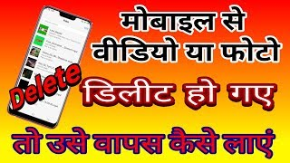 Delete Hua video ya photo Wapas Kaise Laye | delete photo and video wapas kaise laye | in Hindi