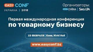 EasyConf 2018 - первая международная конференция по товарному бизнесу