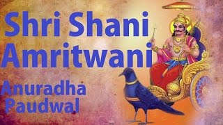 Shani Amritwani By Anuradha Paudwal [Full Video Song] I Shri Shanidev Amritwani