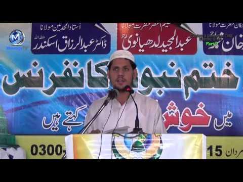 annual Khatme Nubuwwat Conference Mardan Part 1 | ختم نبوت کانفرنس مردان thumbnail