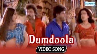 Dumdoola - Kodandaraama Songs - Ravichandran - Shivarajkumar - Kannada Hit Song