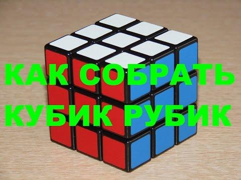 как собрать крест кубик рубика схема