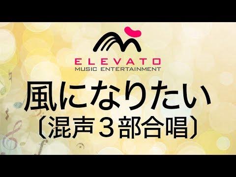 EMG3-0073 風になりたい〔混声3部合唱〕