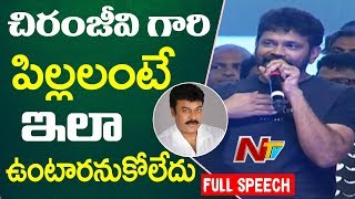 Director Sukumar Emotional and Excellent Speech @ Rangasthalam Pre Release Event || Ramcharan