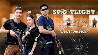 SPOTLIGHT EP. 50 'นิว - ตูน - ซัน' โชว์ยิงปืน พร้อมพูดคุยถึงละคร #มือปราบเหยี่ยวดำ