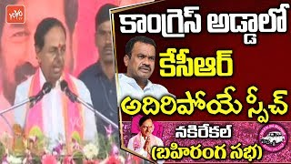 KCR Speech | TRS Praja Ashirvada Sabha - Nakrekal | Telangana News | Election 2018 | YOYOTV Channel