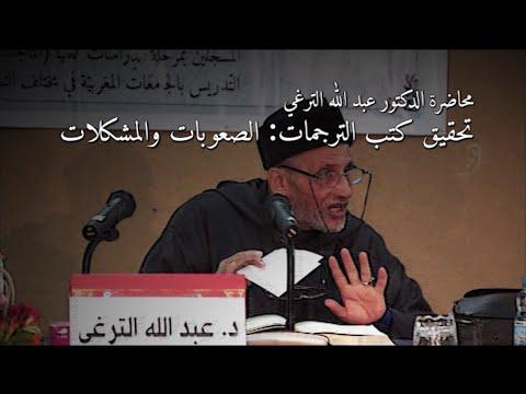 تحقيق كتب الترجمات: الصعوبات والمشكلات - د. عبد الله الترغي