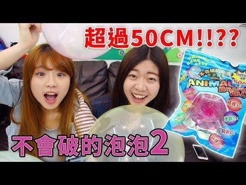 不會破的神奇泡泡球大挑戰part2絕對來不及嚇到的刺激打氣 氣球玩具 超大50cm大突破 吃貨們 日本韓國人氣網購美食開箱 Sunny Yummy kids toys 的大姐姐團購美食開箱