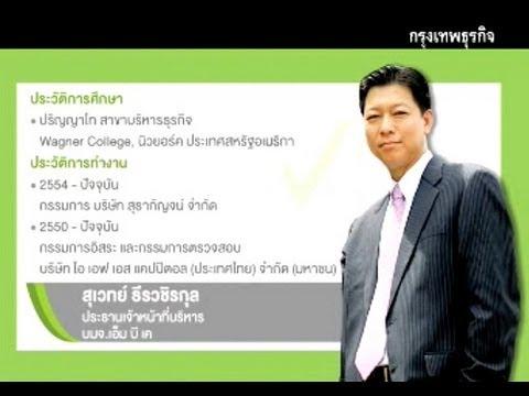 ทิศทางธุรกิจ MBK Group
