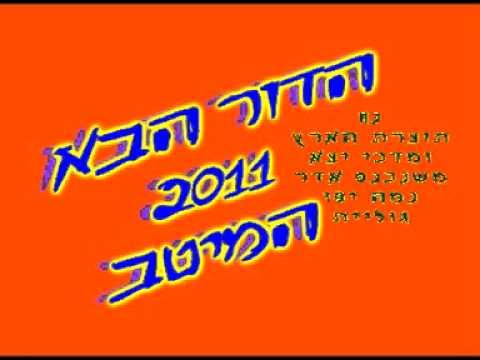 שירי הדור הבא 2011 חלק 1