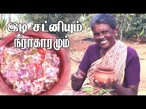 இடி சட்னியும் நீராகாரமும் | Village Cooking Idi Chutney with Neeragaram | Periya amma samayal