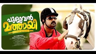 Anoop Menon As Puluvan Mathai In Saji Sureendran Movie | Hot Malayalam News