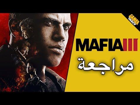 MAFIA III مراجعة وتقييم