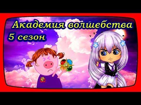 1 серия АКАДЕМИЯ ВОЛШЕБСТВА ♥ 5 сезон ♥ Видео для детей Приключения маленьких волшебников