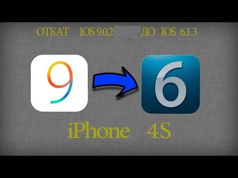 откат ios 9.0.2 до 6.1.3 iPhone 4s без shsh на Windows
