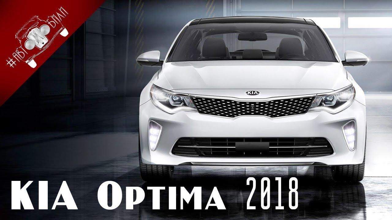 Новая Kia Optima 2018 полностью рассекречена - Автоцентр. ua