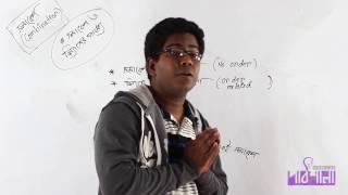 01. Difference Between Combination and Permutation | সমাবেশ ও বিন্যাসের পার্থক্য