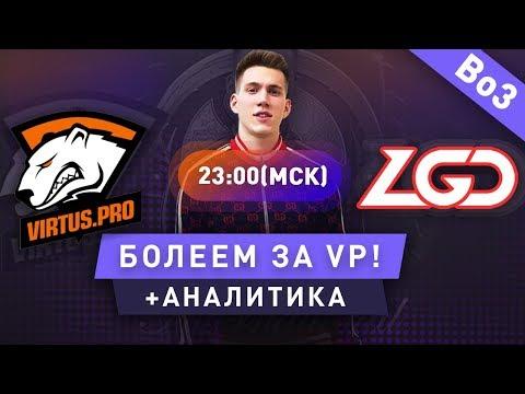 [RU] VIRTUS PRO vs. PSG.LGD BO3 The International 2018 PlayOff | СМОТРИМ TI8 С АНАЛИТИКОЙ