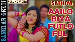 Sathiya Movie Full Song | Ailo Biya Futlo Phool | Aditi Paul | VIDEO SONG | Bengali 2016 movie Song