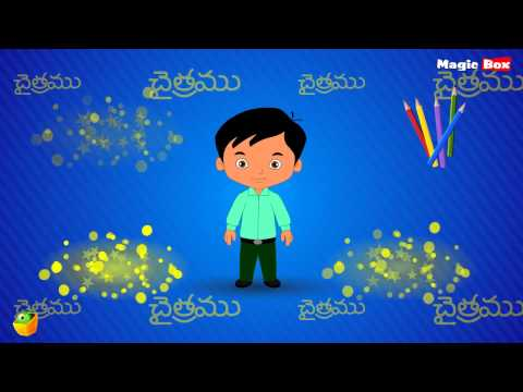 Chaitra Masam - Telugu Nursery Rhymes - Cartoon And Animated Rhymes For Kids video