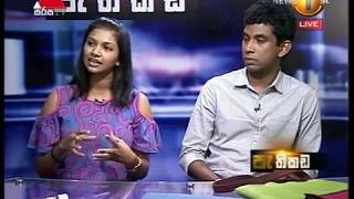 Pethikada Sirasa TV 17th October 2017