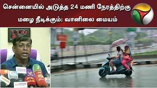 சென்னையில் அடுத்த 24 மணி நேரத்திற்கு மழை நீடிக்கும்: வானிலை மையம்   Rain